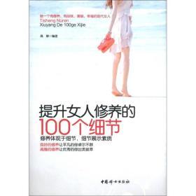 提升女人修养的100个细节 高静 中国妇女出版社 9787512703858