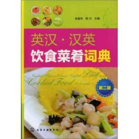 英汉·汉英饮食菜肴词典(第2版)