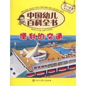 中国幼儿百科全书:便利的交通