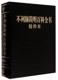 不例颠简明百科全书精粹本