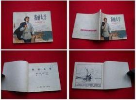 《我的大学》高尔基三部曲人美1972.12辽宁翻印,2138号,连环画