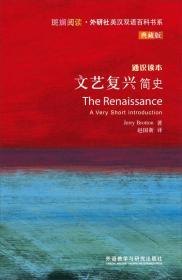 斑斓阅读·外研社英汉双语百科书系:文艺复兴简史