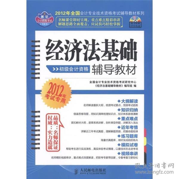 经济法基础辅导教材(初级会计资格)(2012年考试专用)