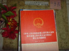 中华人民共和国全国人民代表大会和地方各级人民代表大会代表法释义及问题解答