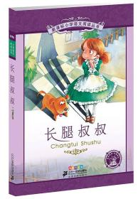 新课标小学语文阅读丛书:长腿叔叔 (第4辑 彩绘注音版)