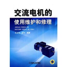 交流电机的使用维护和修理