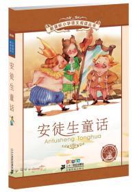 安徒生童话  新课标小学生语文阅读丛书: