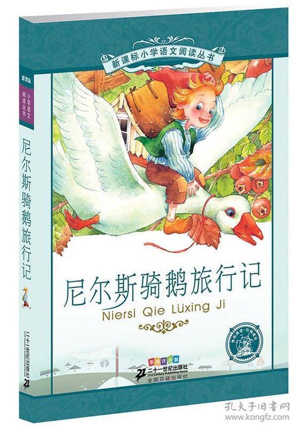 新课标小学语文阅读丛书:尼尔斯骑鹅旅行记 (第3辑 彩绘注音版)