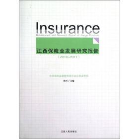 江西保险业发展研究报告(2010-2011)