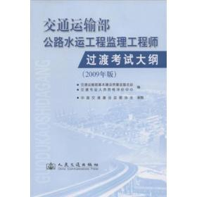 交通运输部公路水运工程监理工程师过渡考试大纲(2009年版)