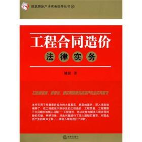 建筑房地产法实务指导丛书:工程合同造价法律实务