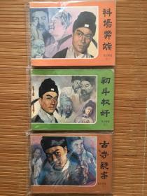 电视连环画《包公审案》三册全.中国文联出版公司