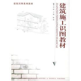 建筑施工识图教材——建筑识图系列教材