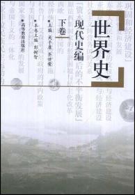 世界史.现代史编(下卷)