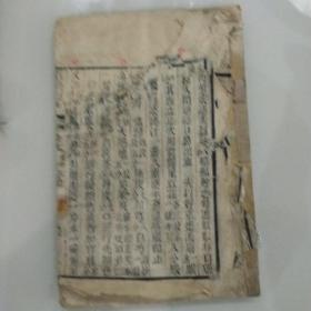 普济良方(卷七,卷八,卷未)