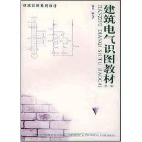 建筑识图系列教材:建筑电气识图教材