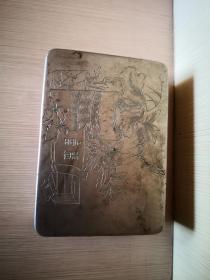民国文房收藏:铜墨盒