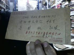 著名红学专家、南京大学教授-吴新雷 信札1页