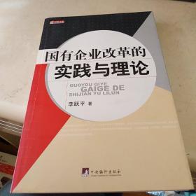 国有企业改革的实践与理论(作者签名)