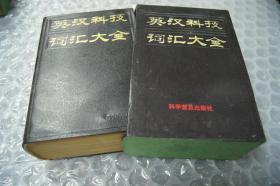 英汉科技词汇大全(书盒)