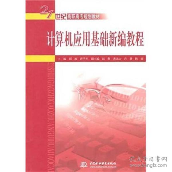 计算机应用基础新编教程/21世纪高职高专规划教材