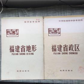 中学地理教学参考挂图--福建省政区 福建省地形  两张合售