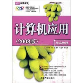 计算机应用标准教程(2008版)