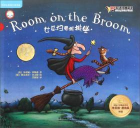 国际大师精选系列·外研社英语分级阅读:女巫扫帚排排坐