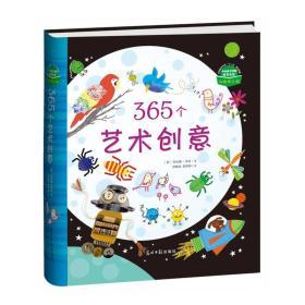 送书签tt-9787511269782-365个艺术创意 绘本