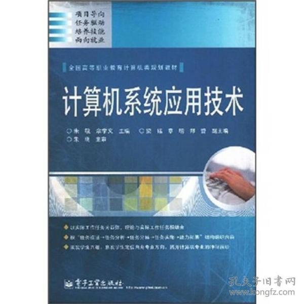 全国高等职业教育计算机类规划教材:计算机系统应用技术