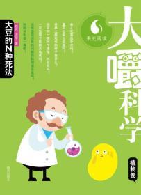 大豆的N种死法:大嚼科学• 植物卷