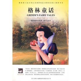 大语文 格林童话(全译版本,著名翻译家、作家潘子立译作,每个孩子喜欢的《格林童话)