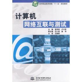 """计算机网络互联与测试 (软件职业技术学院""""十一五""""规划教材)"""