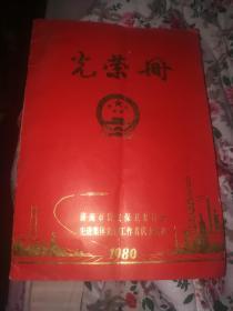 光荣册一济南市治安保卫委员会/先进集体先进工作者代表会议1980