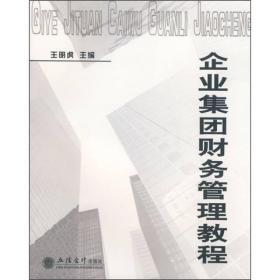 二手正版企业集团财务管理教程王明虎立信会计出版社9787542922212