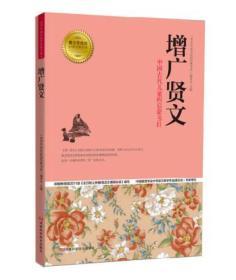 青少年成长必读经典书系:增广贤文