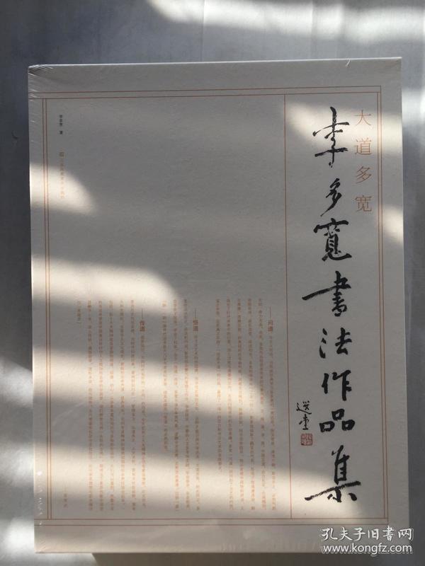 大道多宝李多宽书法作品集(全两册)