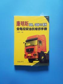康明斯ISM、QSM11系列全电控柴油机维修手册