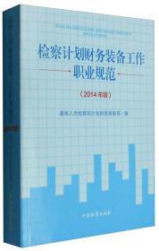 检察计划财务装备工作职业规范(2014年版)