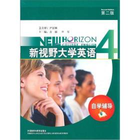 新视野大学英语4(自学辅导)(第2版)