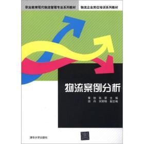 职业教育现代物流管理专业系列教材·物流企业岗位培训系列教材:物流案例分析