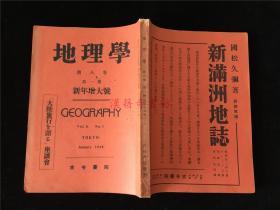 1940年满洲史料《地理学》新年增大号有当时的下层乞食者照片 满洲见闻录 满洲开拓义勇军殖民 满洲北亚地理文论等。是难得侵华历史、地理文献资料