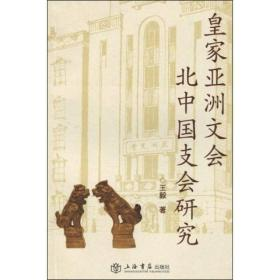 皇家亚洲文会北中国支会研究