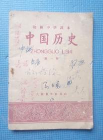 初级中学课本 中国历史 第一册