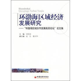 环渤海区域经济发展研究:环渤海区域合作发展高层论坛论文集