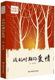 战乱时期的爱情 骆烨 中国言实出版社 9787517117322
