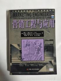 营销工程与应用