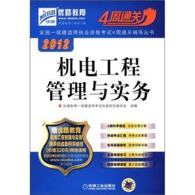 优路教育·2012全国一级建造师执业资格考试4周通关辅导丛书:机电工程管理与实务
