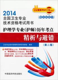 2014全国卫生专业技术资格考试用书:护理学专业(护师)历年考点精析与避错(第2版)