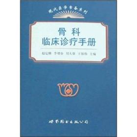 现代医学常备系列:骨科临床诊疗手册